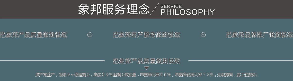 象邦服务理念