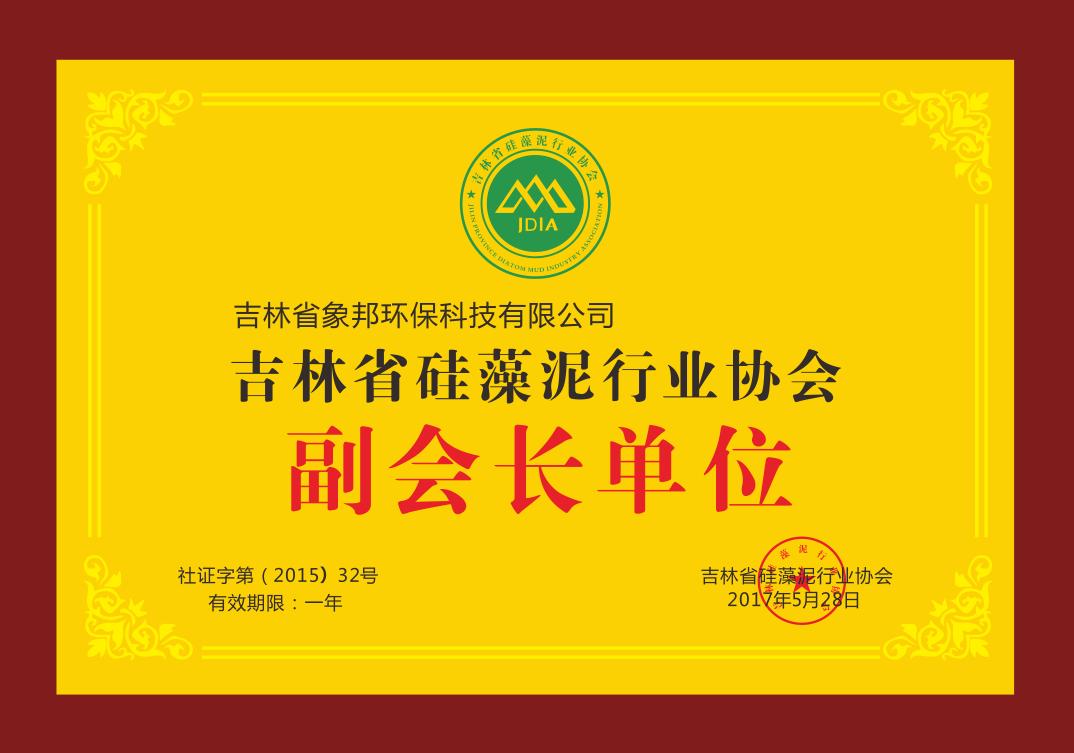 吉林省硅藻泥行业协会副会长单位