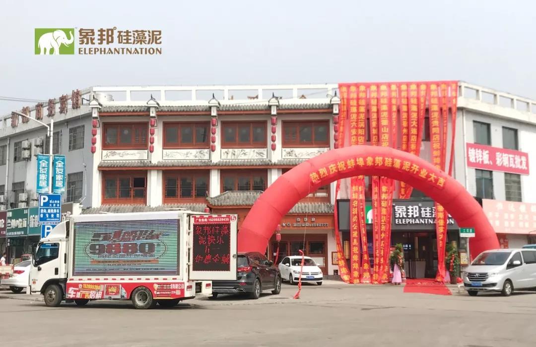 象邦硅藻泥蚌埠店