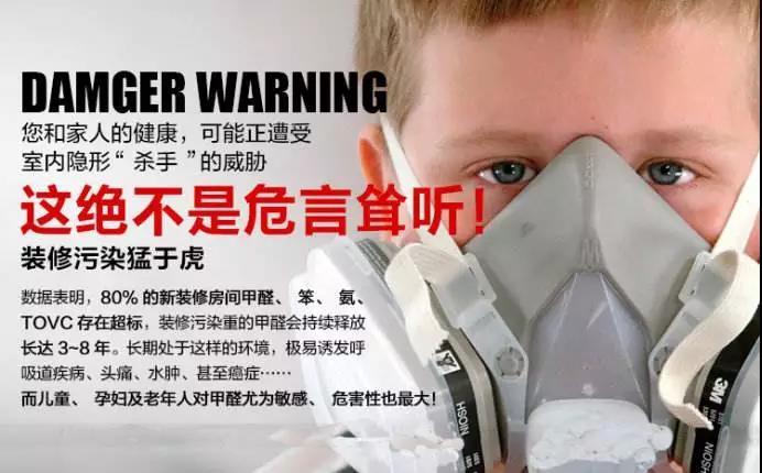 装修污染危害
