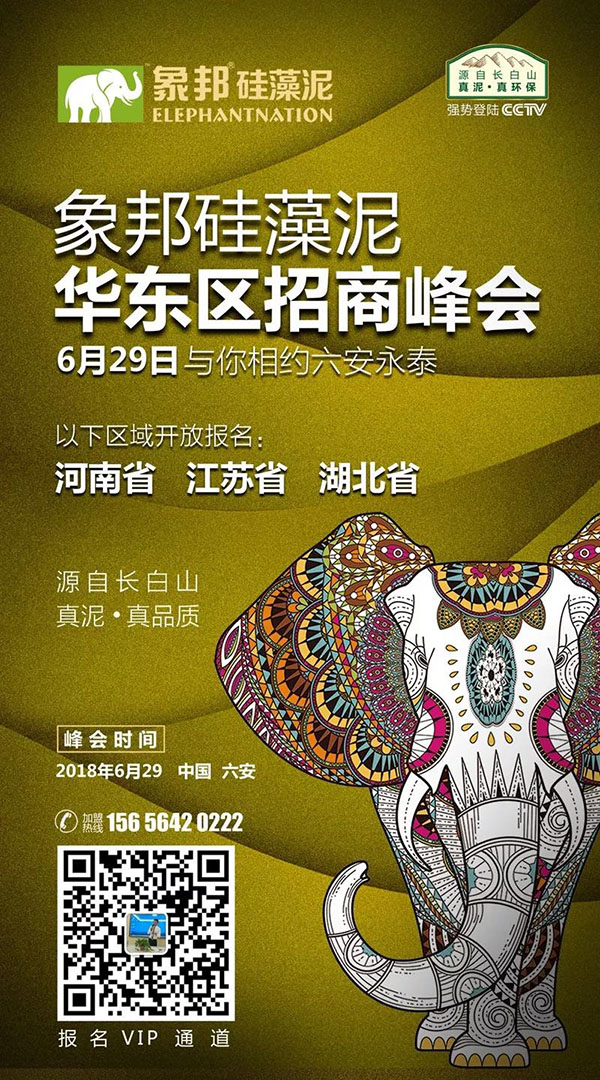 6月29日六安招商会报名入口
