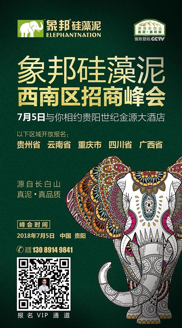 7月5日贵阳招商会报名入口