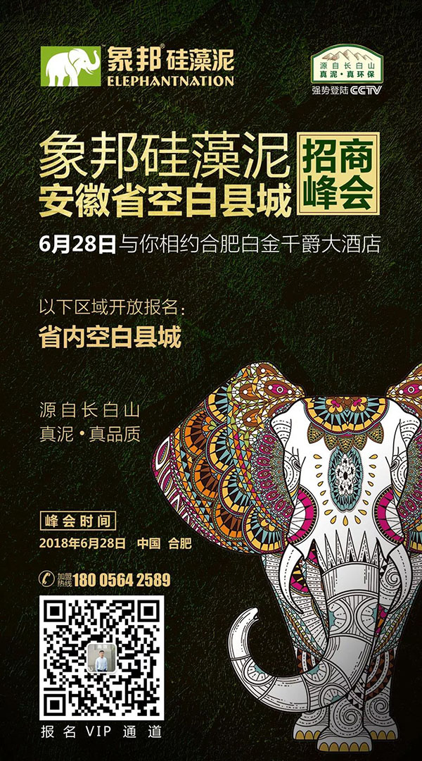 6月28日合肥白金千爵招商会报名入口