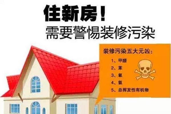 住新房要警惕装修污染