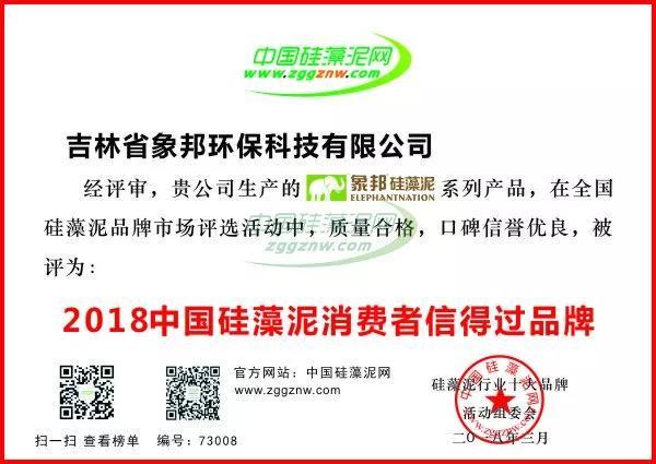 2018年中国硅藻泥消费者信得过品牌