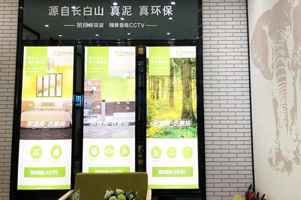 硅藻泥装饰壁材的使用性能