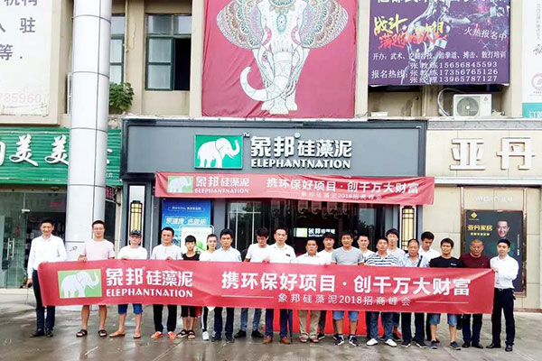 热烈祝贺象邦硅藻泥招商峰会亳州站圆满成功