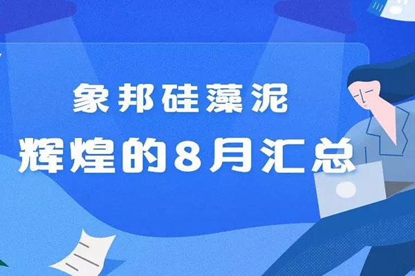 【象邦硅藻泥】回顾八月·拼搏九月!