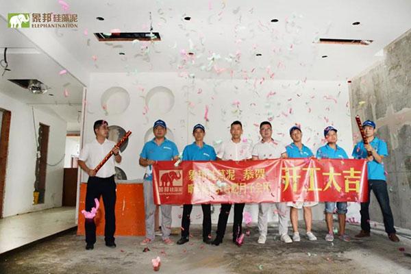 8月29日,象邦硅藻泥《昕生怡月》合肥月子会所 · 正式开工!