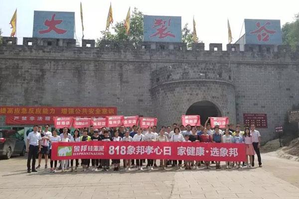 8月1日在皖西大裂谷举办团建活动