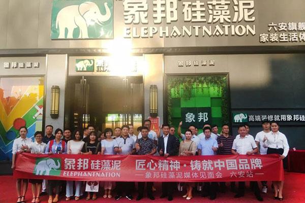 象邦硅藻泥匠心精神·铸就中国品牌|质量万里行六安媒体见面会成功举办