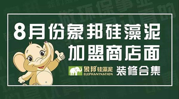 【店装进行时】象邦硅藻泥又将迎来一大波新店开业潮!!!