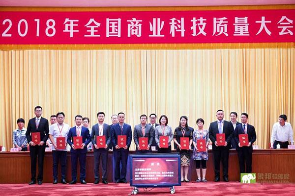 吉林省象邦环保科技有限公司董事长夏业存先生(左四)上台受颁