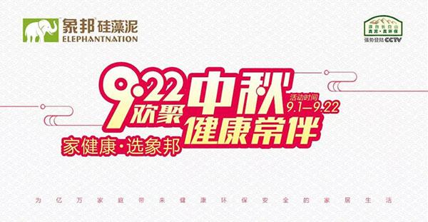 922欢聚中秋健康常伴