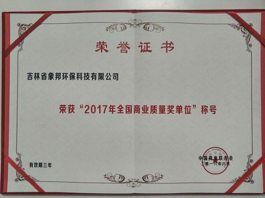 2017年全国商业质量奖单位