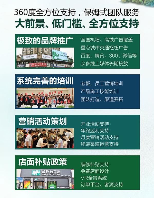 宿州萧县硅藻泥加盟代理