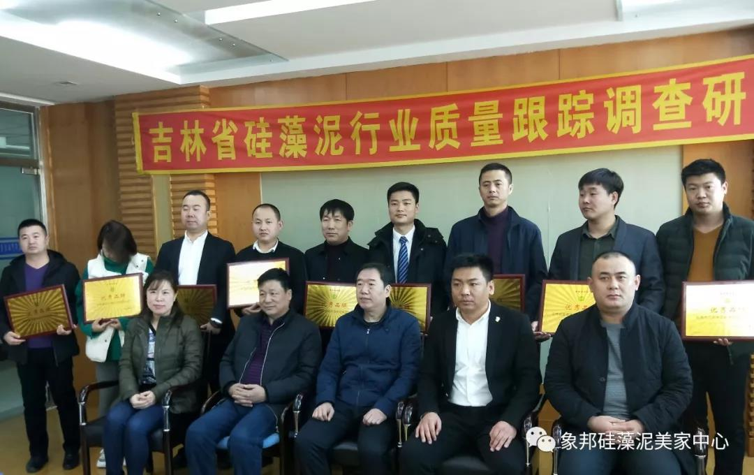 吉林省硅藻泥行业质量跟踪调查研讨会