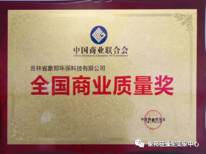 全国商业质量奖