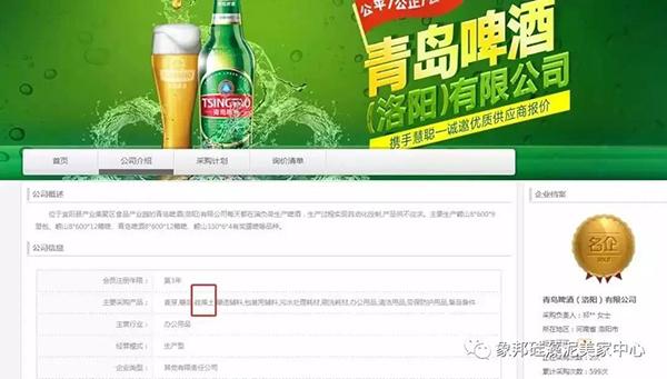青岛啤酒招标采购硅藻土