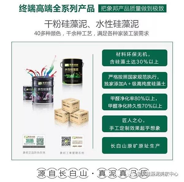 象邦硅藻泥产品特征