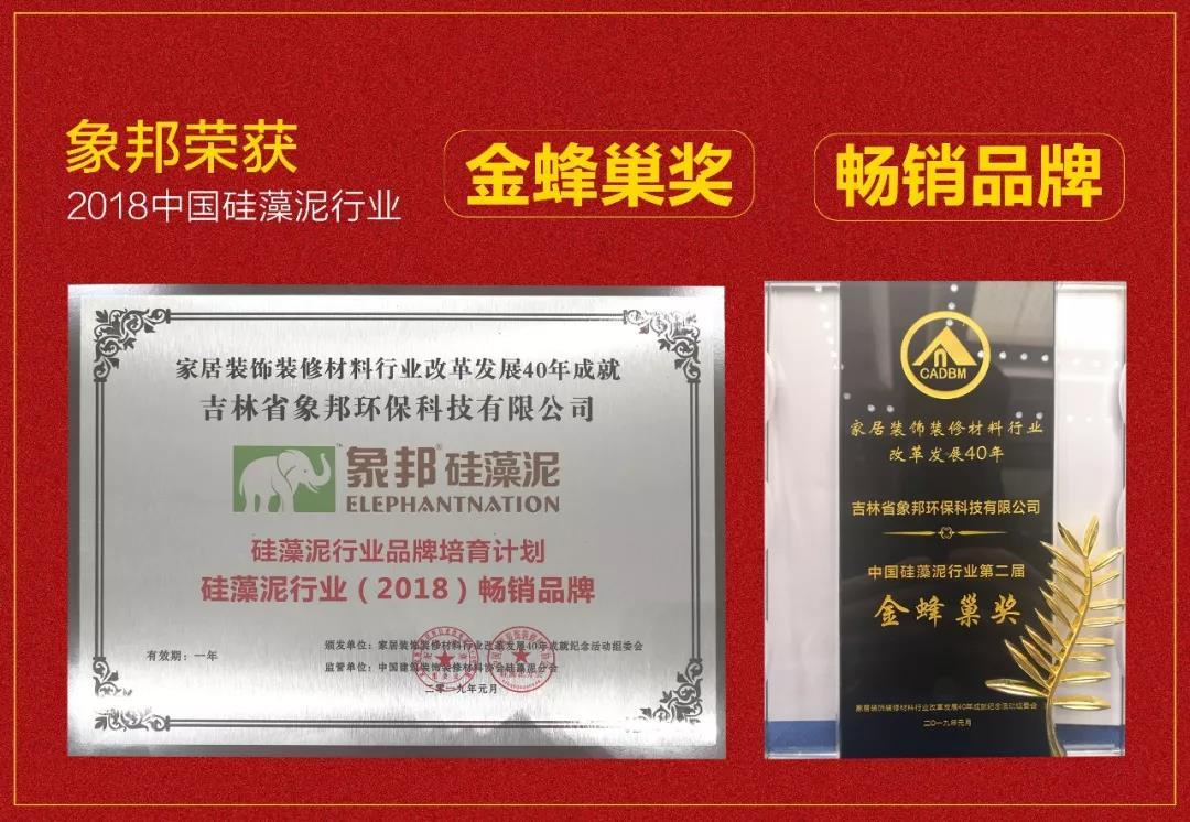 """""""中国硅藻泥行业金蜂巢奖""""与""""硅藻泥行业(2018)畅销品牌"""""""