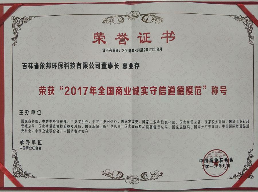 2017年全国商业诚实守信道德模范奖