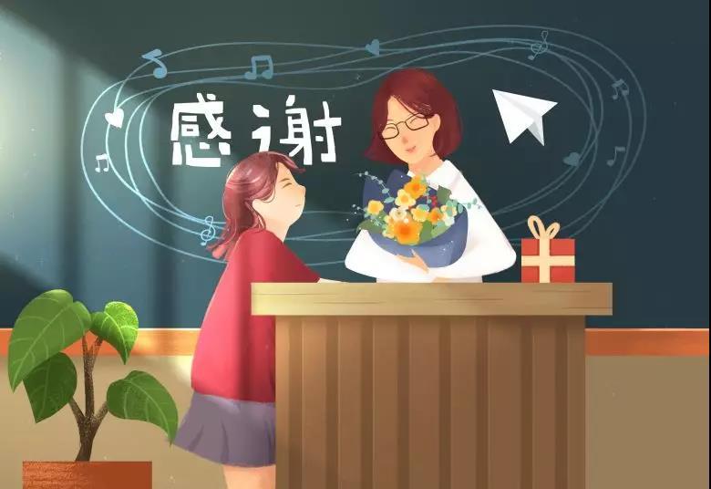 教师节节日快乐
