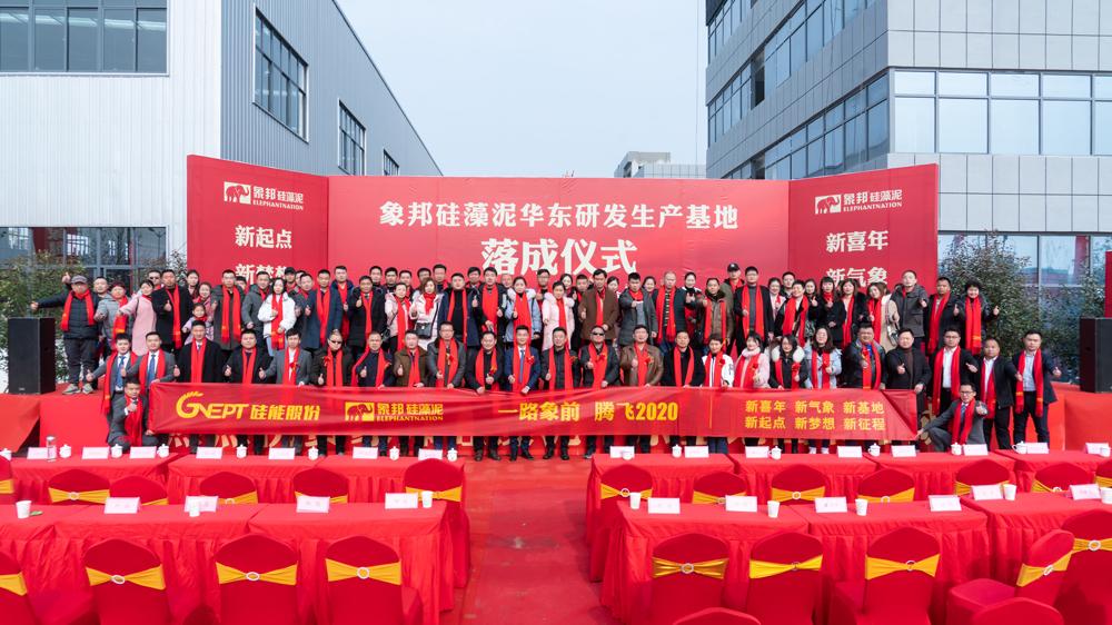 热烈祝贺硅能股份象邦硅藻泥项目华东运营中心基地落成